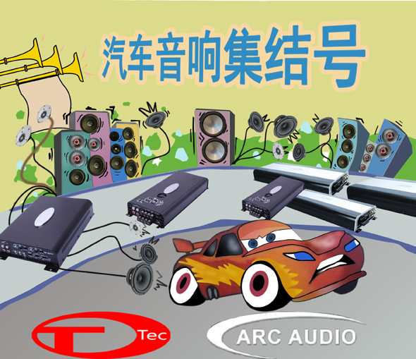 HI-END级汽车音响产品 意达利TEC和 美国ARC 品牌联
