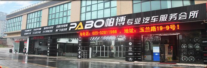 南京哪边有专业给汽车音响升级的?