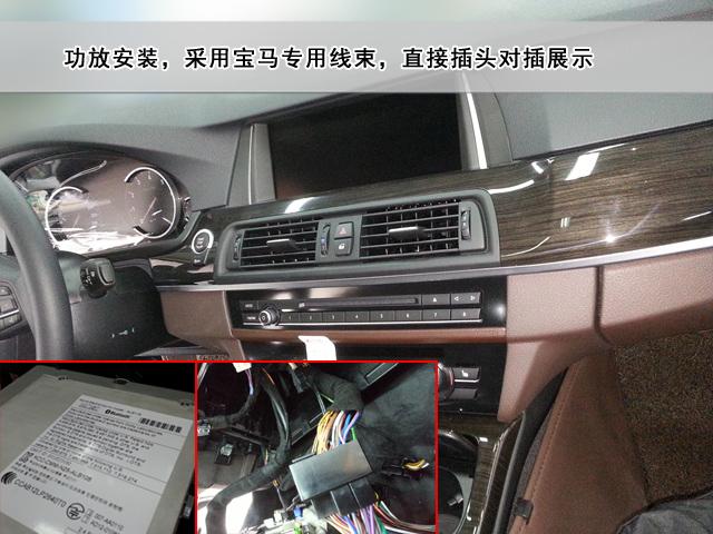 [南京汽车音响]宝马525音响升级德国彩虹套餐 德国matc功放,无损升级