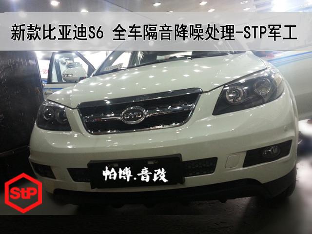 比亚迪S6全车隔音降噪,选择军工品质STP品牌